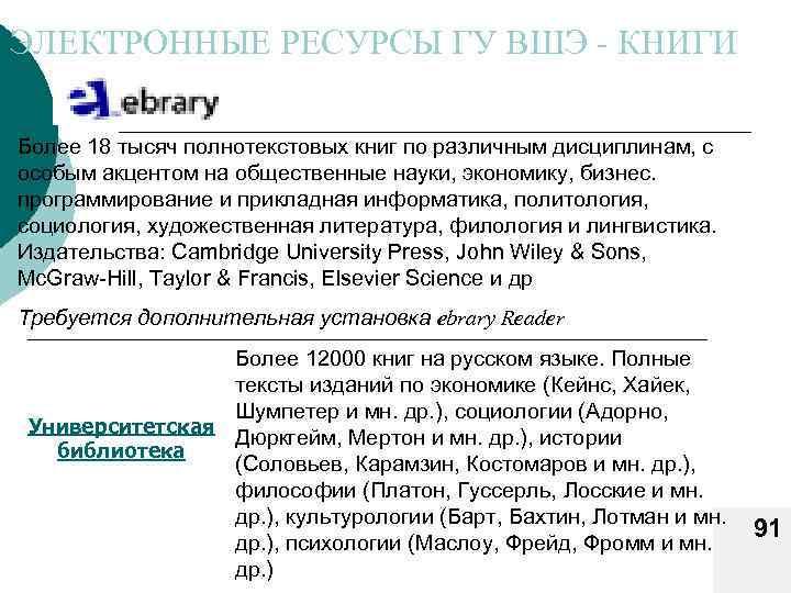 ЭЛЕКТРОННЫЕ РЕСУРСЫ ГУ ВШЭ КНИГИ Более 18 тысяч полнотекстовых книг по различным дисциплинам, с