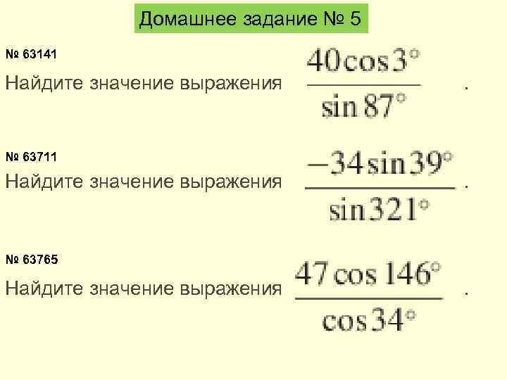 Домашнее задание № 5 № 63141 Найдите значение выражения . № 63711 Найдите значение