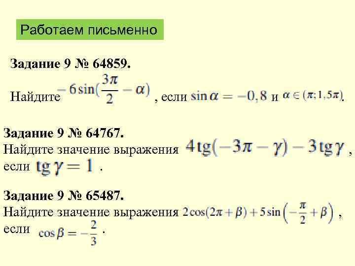 Работаем письменно Задание 9 № 64859. Найдите и , если Задание 9 № 64767.
