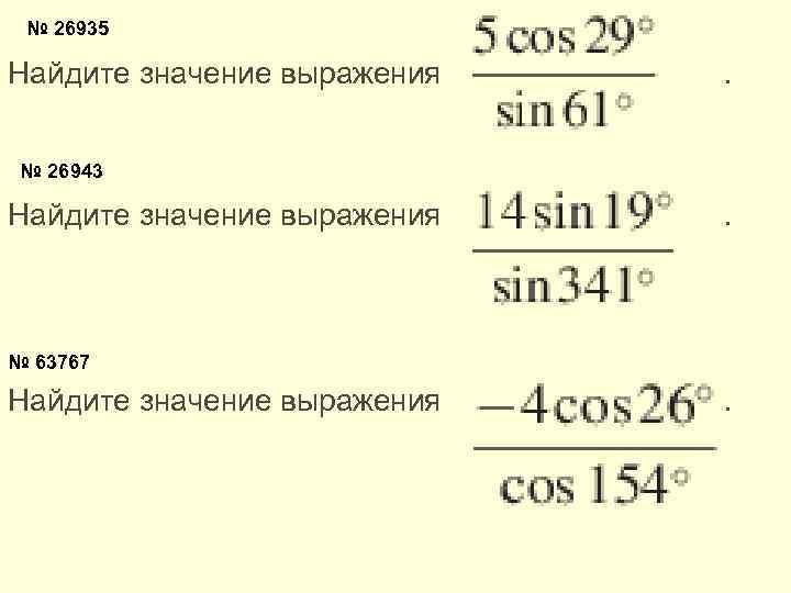 № 26935 Найдите значение выражения . № 26943 Найдите значение выражения . № 63767