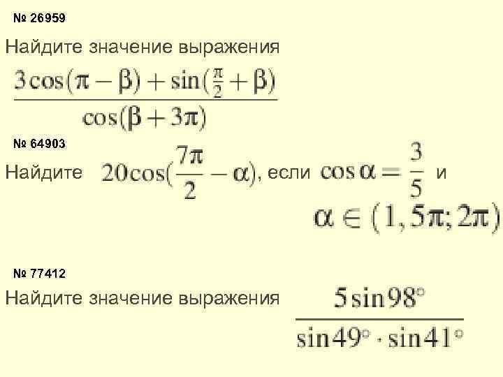 № 26959 Найдите значение выражения № 64903 Найдите , если и № 77412 Найдите
