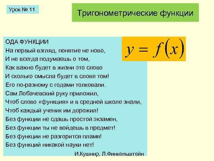 Урок № 11 Тригонометрические функции ОДА ФУНКЦИИ На первый взгляд, понятие не ново, И