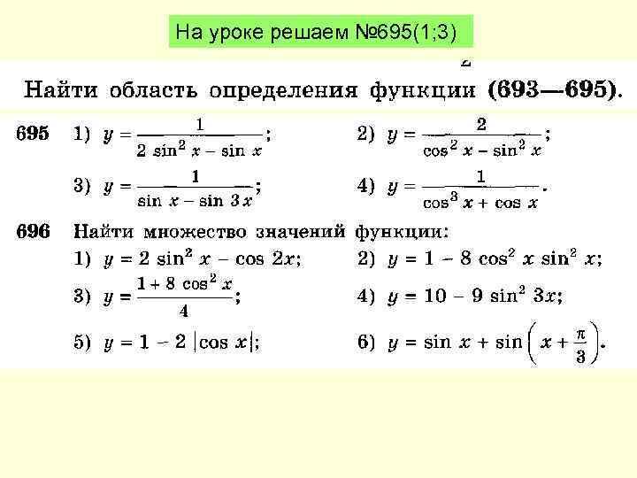 На уроке решаем № 695(1; 3)