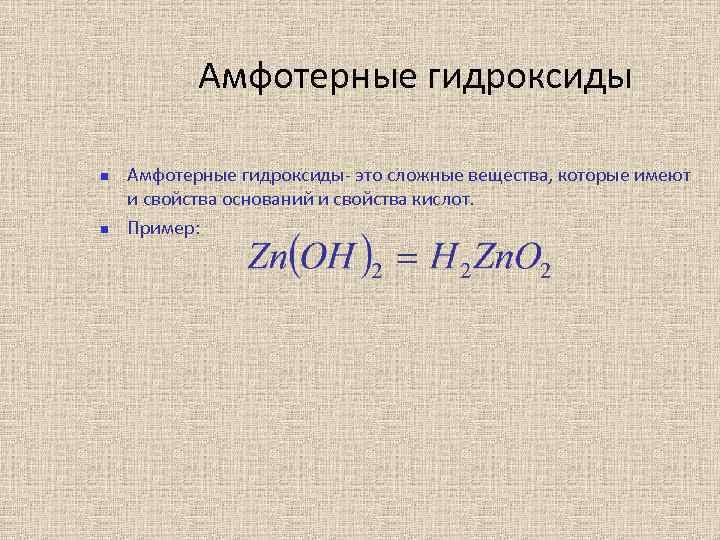Амфотерные гидроксиды Амфотерные гидроксиды- это сложные вещества, которые имеют и свойства оснований и свойства