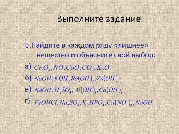 Выполните задание 1. Найдите в каждом ряду «лишнее» вещество и объясните свой выбор: а)