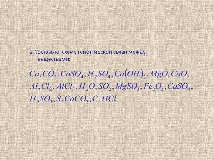 2. Составьте схему генетической связи между веществами: