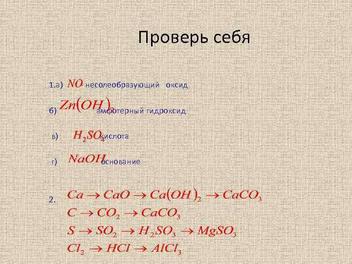 Проверь себя 1. а) б) - несолеобразующий оксид амфотерный гидроксид в) кислота г) основание