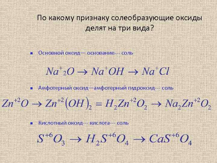 По какому признаку солеобразующие оксиды делят на три вида? Основной оксид— основание--- соль Амфотерный