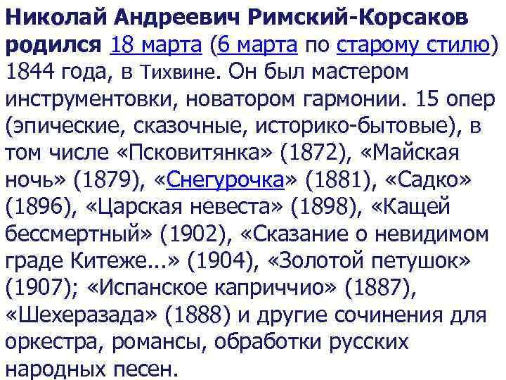 Николай Андреевич Римский-Корсаков родился 18 марта (6 марта по старому стилю) 1844 года, в