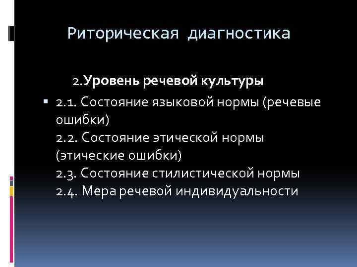 Риторическая диагностика 2. Уровень речевой культуры 2. 1. Состояние языковой нормы (речевые ошибки) 2.