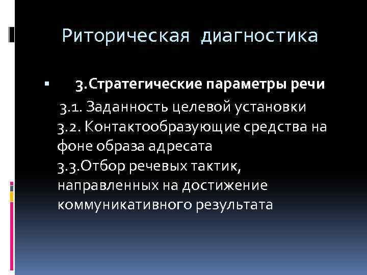 Риторическая диагностика 3. Стратегические параметры речи 3. 1. Заданность целевой установки 3. 2. Контактообразующие