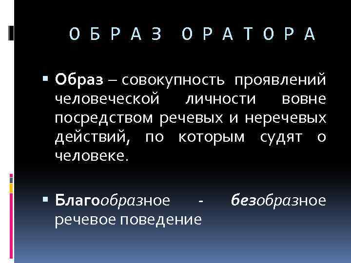 О Б Р А З О Р А Т О Р А Образ –