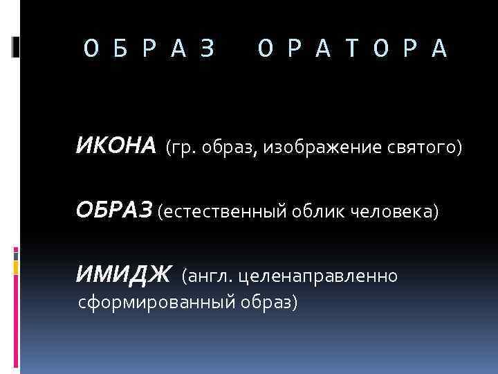 О Б Р А З О Р А Т О Р А ИКОНА (гр.