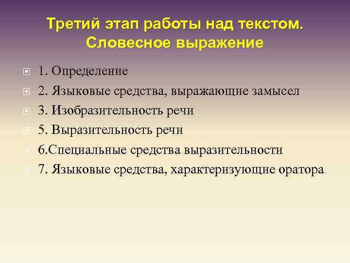 Третий этап работы над текстом. Словесное выражение 1. Определение 2. Языковые средства, выражающие замысел