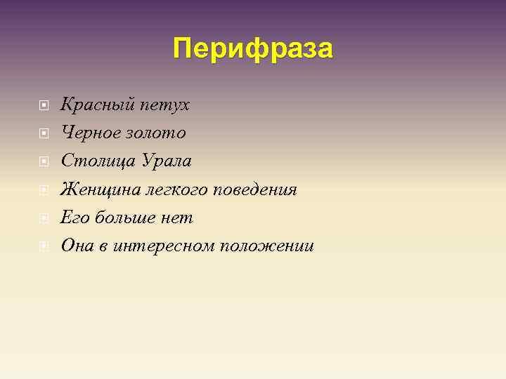 Перифраза Красный петух Черное золото Столица Урала Женщина легкого поведения Его больше нет Она