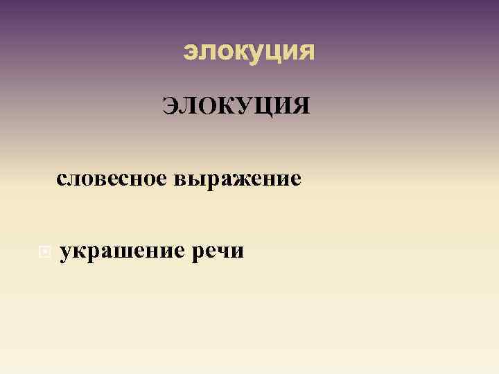 элокуция ЭЛОКУЦИЯ словесное выражение украшение речи