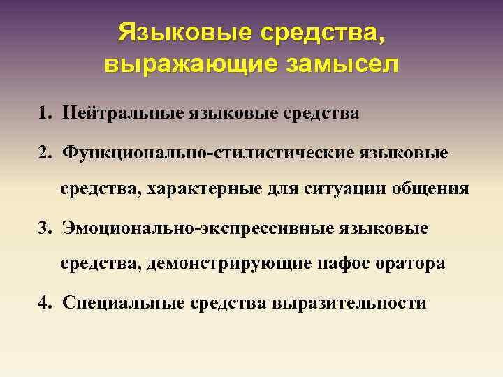 Языковые средства, выражающие замысел 1. Нейтральные языковые средства 2. Функционально-стилистические языковые средства, характерные для