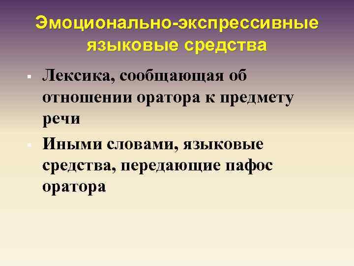 Эмоционально-экспрессивные языковые средства § § Лексика, сообщающая об отношении оратора к предмету речи Иными