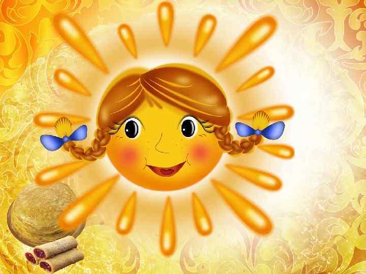 Картинка солнца на масленицу