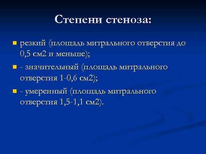 Степени стеноза: резкий (площадь митрального отверстия до 0, 5 см 2 и меньше); n