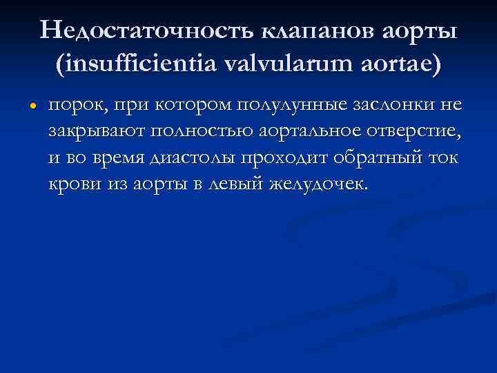 Недостаточность клапанов аорты (insufficientia valvularum аortae) · порок, при котором полулунные заслонки не закрывают