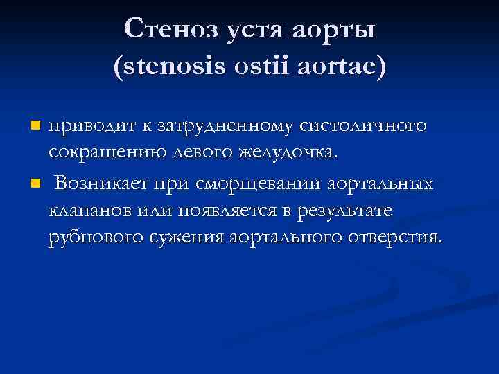 Стеноз устя аорты (stenosis ostii aortae) приводит к затрудненному систоличного сокращению левого желудочка. n