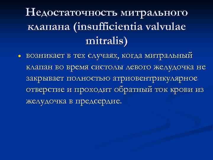 Недостаточность митрального клапана (insufficientia valvulae mitralis) · возникает в тех случаях, когда митральный клапан