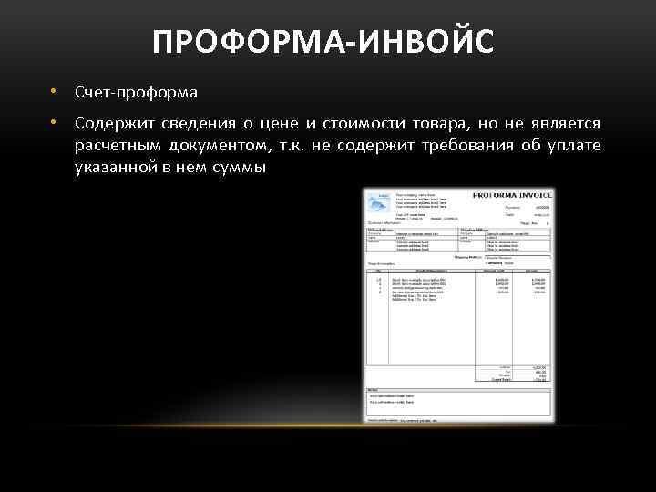 ПРОФОРМА-ИНВОЙС • Счет-проформа • Содержит сведения о цене и стоимости товара, но не является