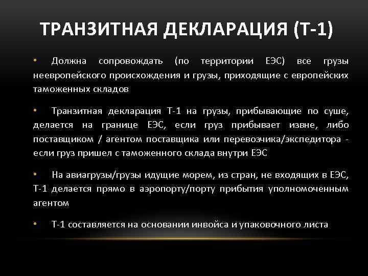 ТРАНЗИТНАЯ ДЕКЛАРАЦИЯ (Т-1) • Должна сопровождать (по территории ЕЭС) все грузы неевропейского происхождения и