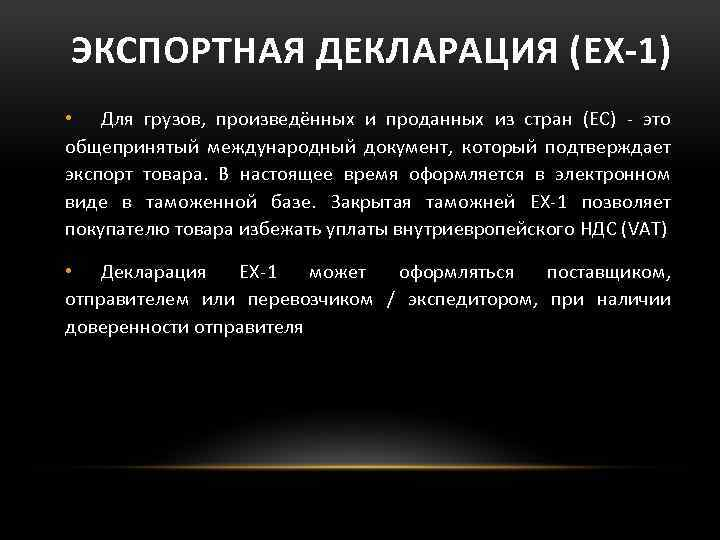 ЭКСПОРТНАЯ ДЕКЛАРАЦИЯ (EX-1) • Для грузов, произведённых и проданных из стран (ЕС) - это