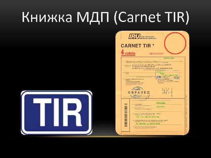 Книжка МДП (Carnet TIR)