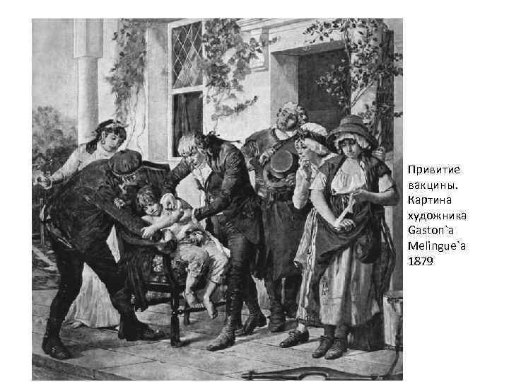 Привитие вакцины. Картина художника Gaston`a Melingue`a 1879