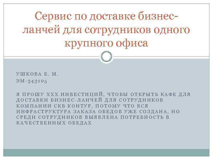 Сервис по доставке бизнесланчей для сотрудников одного крупного офиса УШКОВА Е. М. ЭМ-343105 Я