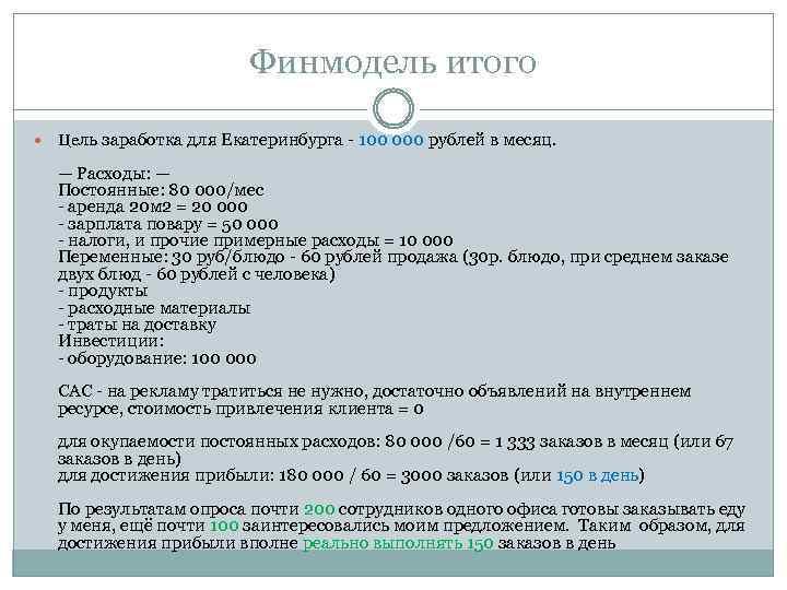 Финмодель итого Цель заработка для Екатеринбурга - 100 000 рублей в месяц. — Расходы: