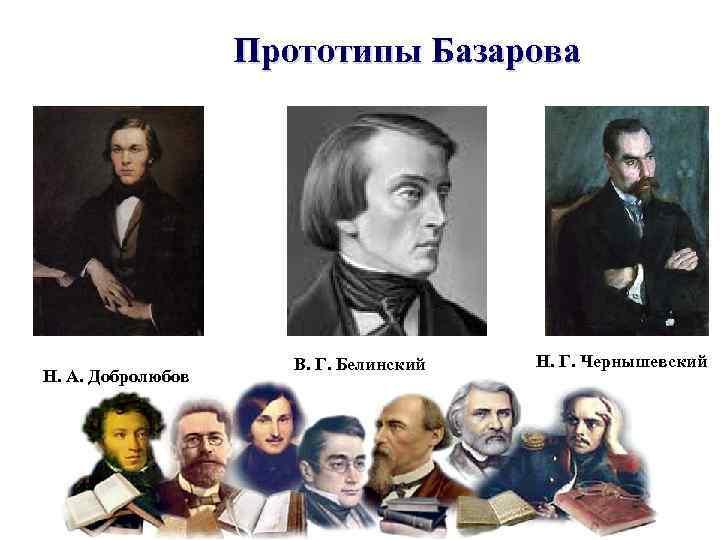 Прототипы Базарова Н. А. Добролюбов В. Г. Белинский Н. Г. Чернышевский