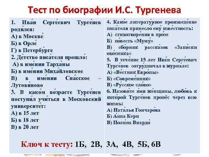 Тест по биографии И. С. Тургенева 1. Ива н Серге евич Турге нев роди