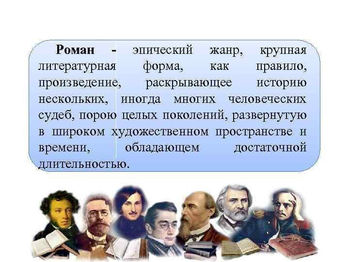 Роман - эпический жанр, крупная литературная форма, как правило, произведение, раскрывающее историю нескольких, иногда