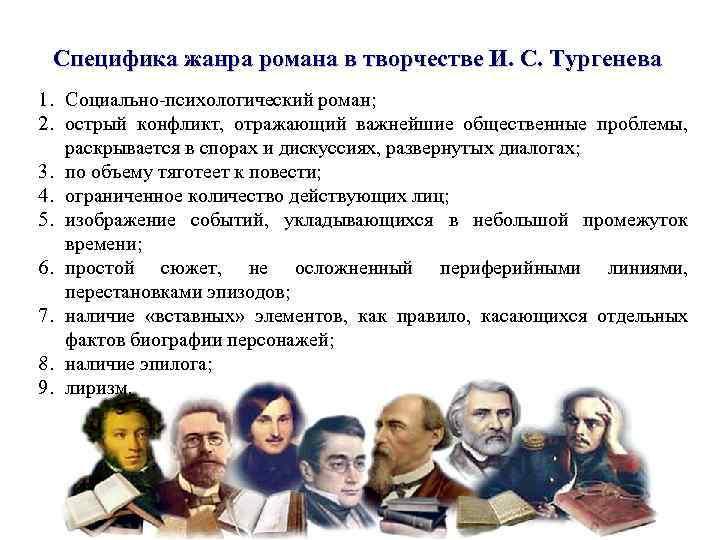 Специфика жанра романа в творчестве И. С. Тургенева 1. Социально-психологический роман; 2. острый конфликт,