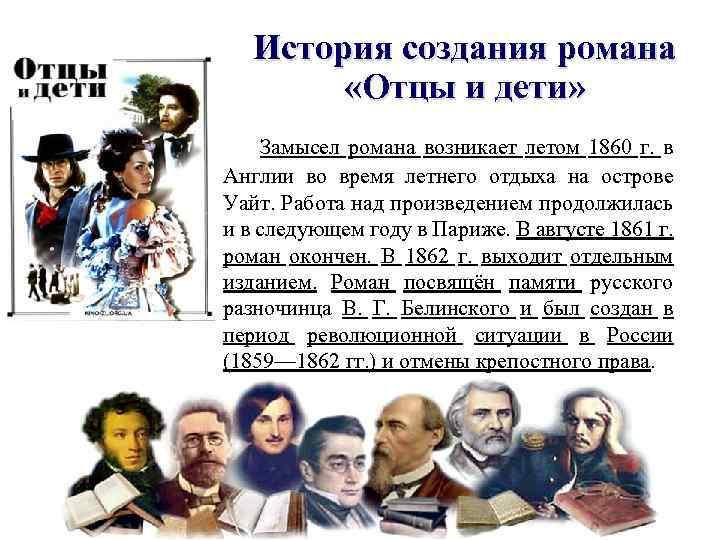 История создания романа «Отцы и дети» Замысел романа возникает летом 1860 г. в Англии