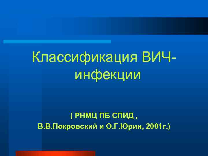 Классификация ВИЧинфекции ( РНМЦ ПБ СПИД , В. В. Покровский и О. Г. Юрин,