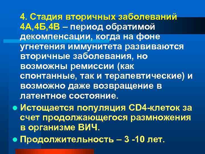 4. Стадия вторичных заболеваний 4 А, 4 Б, 4 В – период обратимой декомпенсации,