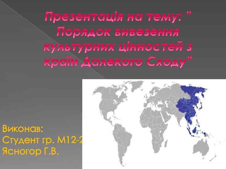 Виконав: Студент гр. М 12 -2 Ясногор Г. В.