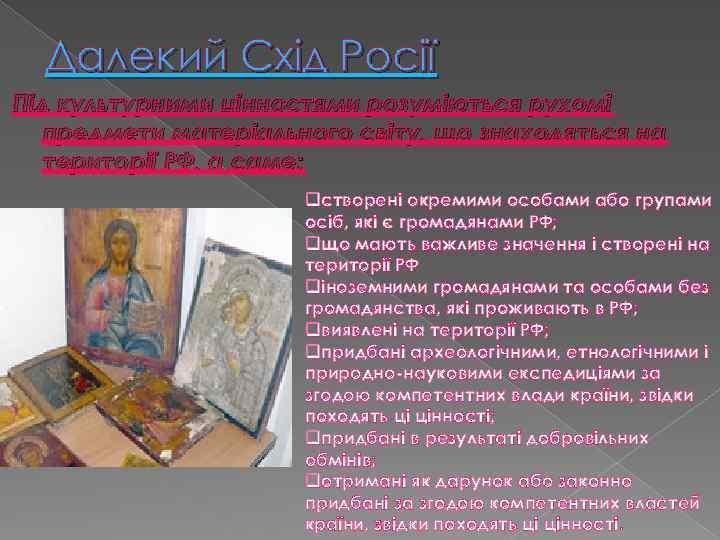 Далекий Схід Росії Під культурними цінностями розуміються рухомі предмети матеріального світу, що знаходяться на