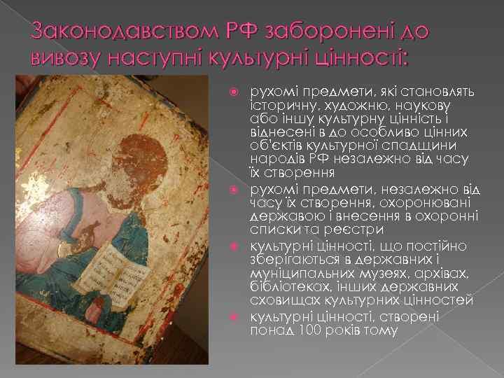 Законодавством РФ заборонені до вивозу наступні культурні цінності: рухомі предмети, які становлять історичну, художню,