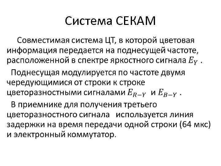 Система СЕКАМ •