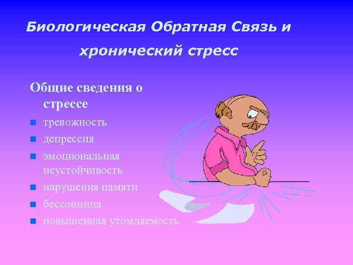 Биологическая Обратная Связь и хронический стресс Общие сведения о стрессе n n n тревожность