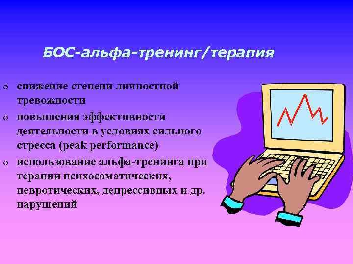 БОС-альфа-тренинг/терапия o o o снижение степени личностной тревожности повышения эффективности деятельности в условиях сильного