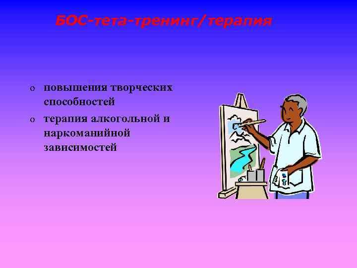 БОС-тета-тренинг/терапия o o повышения творческих способностей терапия алкогольной и наркоманийной зависимостей