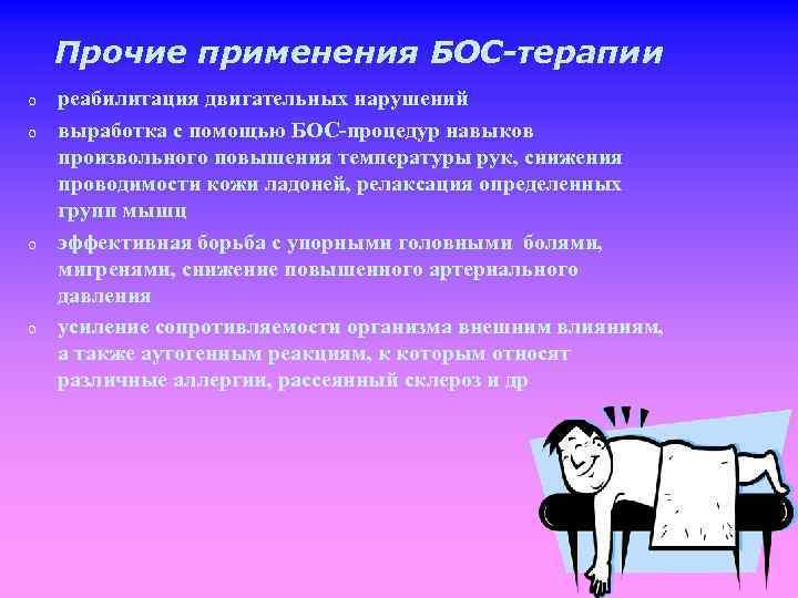 Прочие применения БОС-терапии o o реабилитация двигательных нарушений выработка с помощью БОС-процедур навыков произвольного