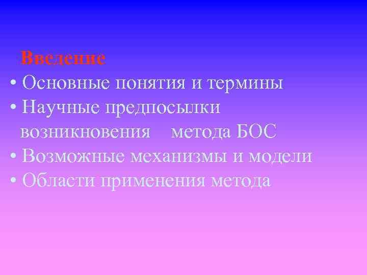 Введение • Основные понятия и термины • Научные предпосылки возникновения метода БОС •